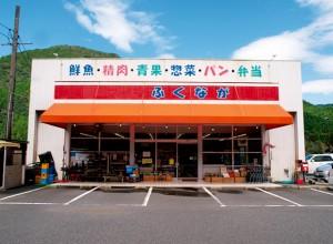 ふくなが鮮魚店(スーパーふくなが)