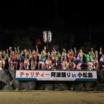 チャリティー阿波踊りin小松島14