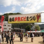 由岐伊勢エビまつり6