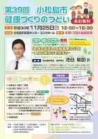 第39回小松島市健康づくりのつどい