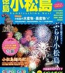 小松島ナビ2016
