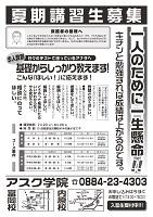 アスク学院富岡校