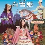 ミュージカル白雪姫