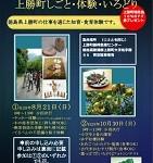 上勝町商工会 イベント