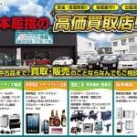 リサイクルマスタージャパン徳島.indd
