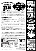 晃生塾_ページ_1
