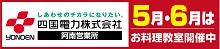四国電力株式会社阿南営業所