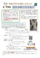 田口英語教室