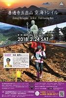 善通寺トレイル2018