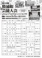 勝浦町芸能大会
