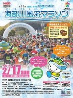 海部川風流マラソンポスター