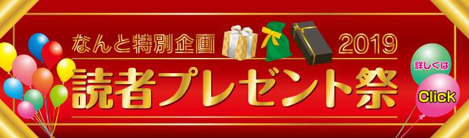 読者プレゼント祭バナー