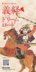 義経&金長たぬき-ガイドブック