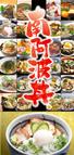 南阿波丼パンフDM折店舗(白)-2