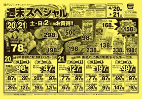 fuji20190420-21-1