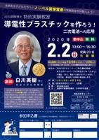 科学センターA4yone_DrShirakaw_event_asc
