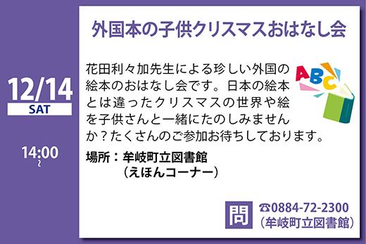 2018.12 イベント10