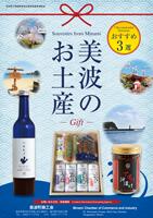 おみやげパンフレット2019-1