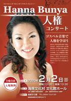 海陽町教育委員会_人権コンサートA4チラシ-1