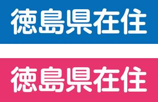 stickers-L