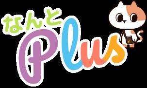 なんとPlus