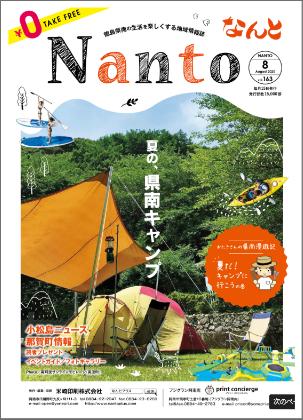 徳島県南の生活を楽しくする地域情報誌 フリーマガジン「Nanto」