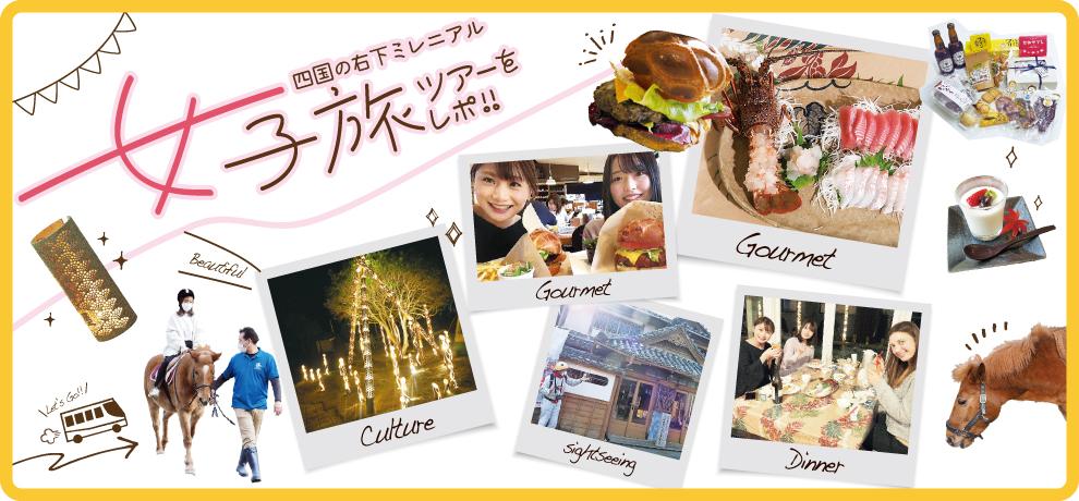 四国ミレニアル女子旅ツアーをレポ!!